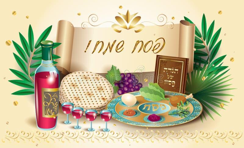 Día de fiesta judío Pesach de la pascua judía stock de ilustración