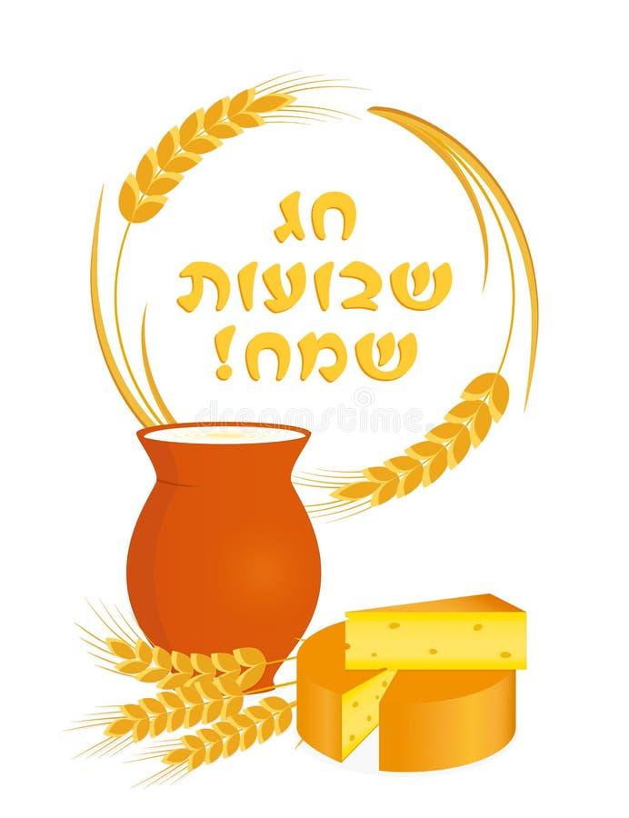 Día de fiesta judío de Shavuot, símbolos del día de fiesta stock de ilustración