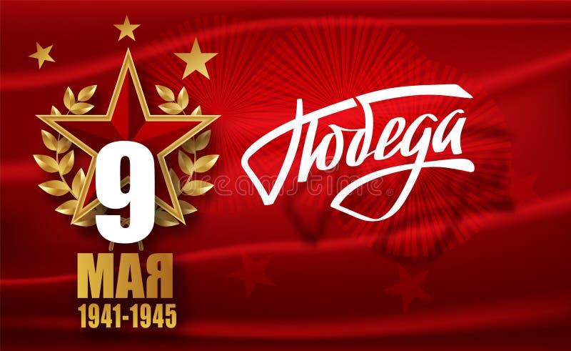 Día de la victoria 9 de mayo - día de fiesta ruso Inscripciones rusas Victory Day de la traducción 9 de mayo de 1941 - 1945 Plant libre illustration