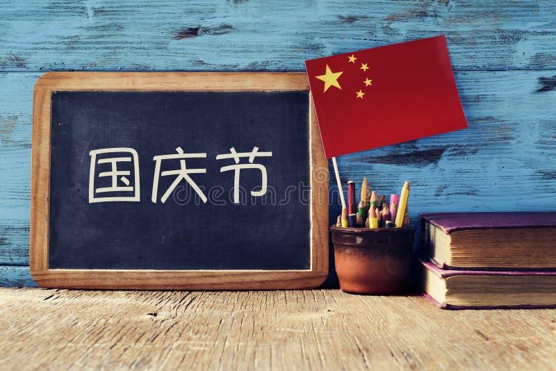 Día nacional de China, en chino imágenes de archivo libres de regalías