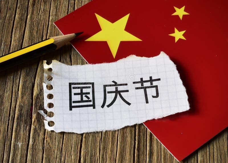 Día nacional de China, en chino foto de archivo libre de regalías