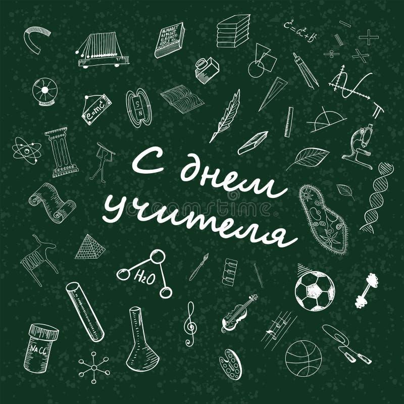 Día Rus del ` s del profesor stock de ilustración