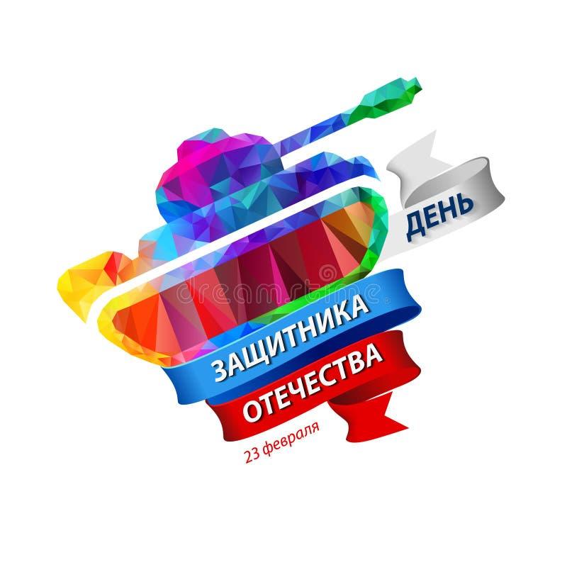 Día ruso del ejército - 23 de febrero ilustración del vector