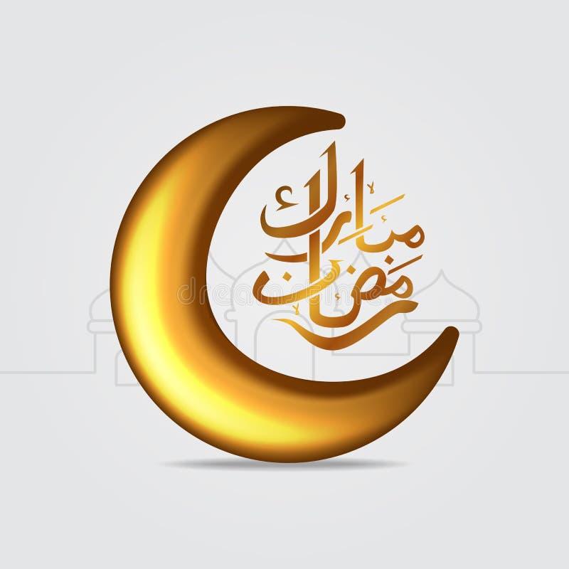 3D与斋月穆巴拉克书法的发光的金黄月牙伊斯兰教的 皇族释放例证