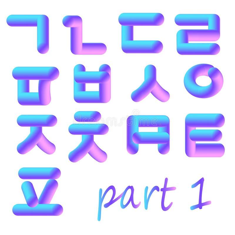 3D韩国人字母表 向量例证