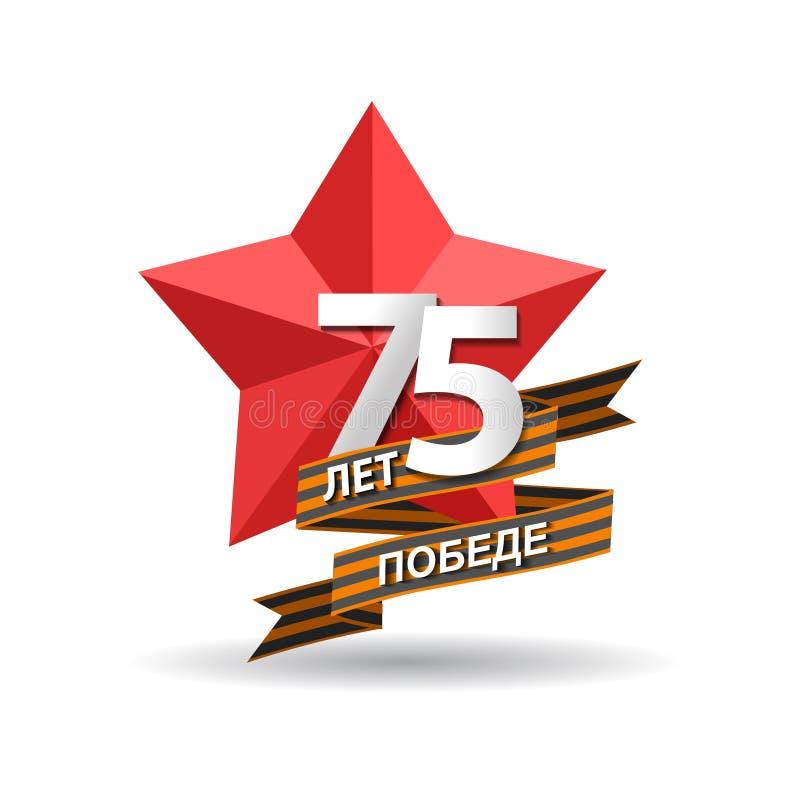 D?a de fiesta - 9 pueden D?a de la victoria Aniversario de la victoria en gran guerra patri?tica Inscripción en ruso: 70 años de  ilustración del vector