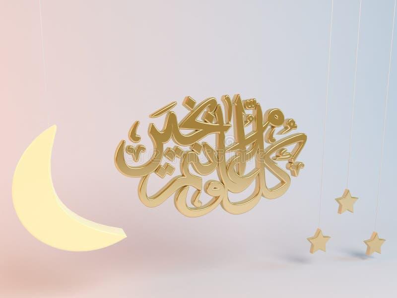 3D Eid穆巴拉克例证 库存例证