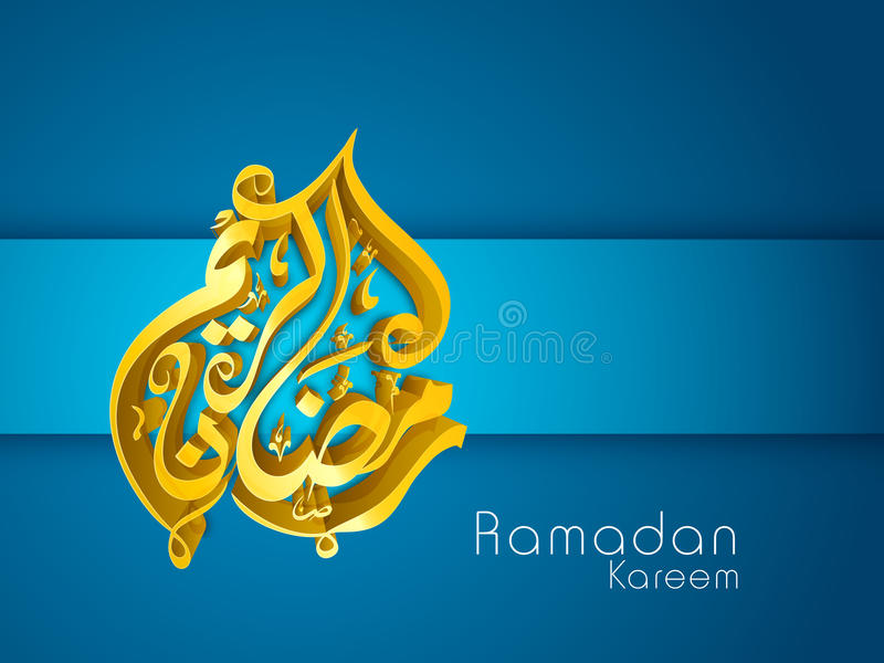 3D gouden Arabische Islamitische kalligrafietekst Ramadan Kareem vector illustratie
