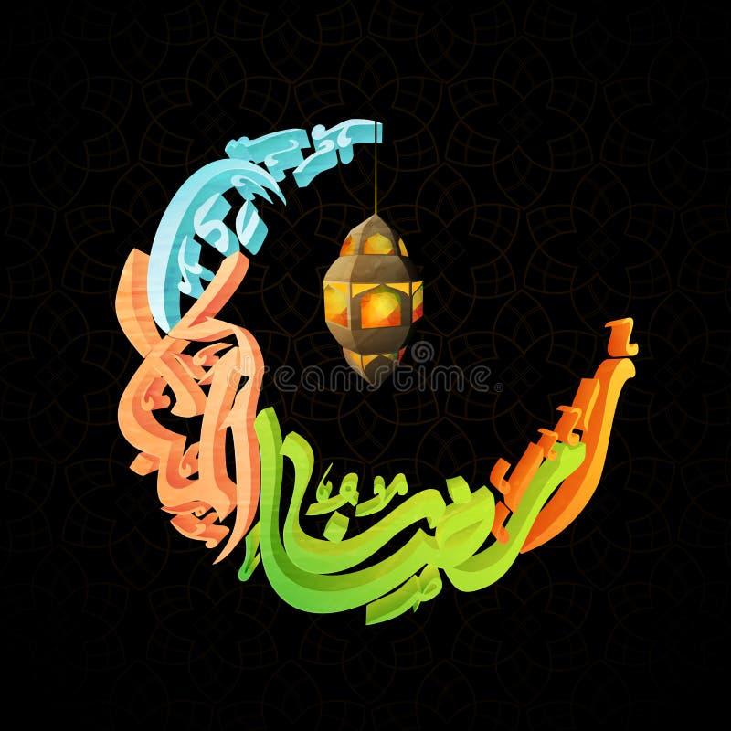3D kleurrijke Arabische Tekst voor Ramadanviering stock illustratie