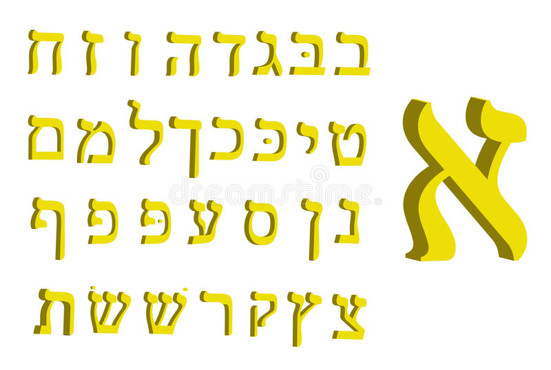 3d letter Hebrew. Yellow font Hebrew. Letters Hebrew alphabet. Vector illustration.  royalty free illustration