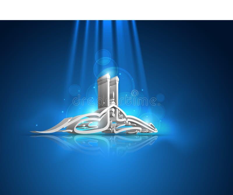 3D texto caligráfico islâmico árabe Eid Mubarak ilustração royalty free