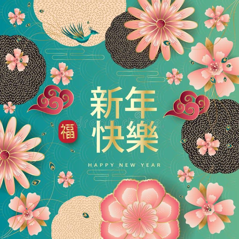 Da mola tradicional do ano lunar de ano novo da bandeira 2019 da venda grupo floral chinês feliz dos sinais dos sakuras da flor ilustração do vetor