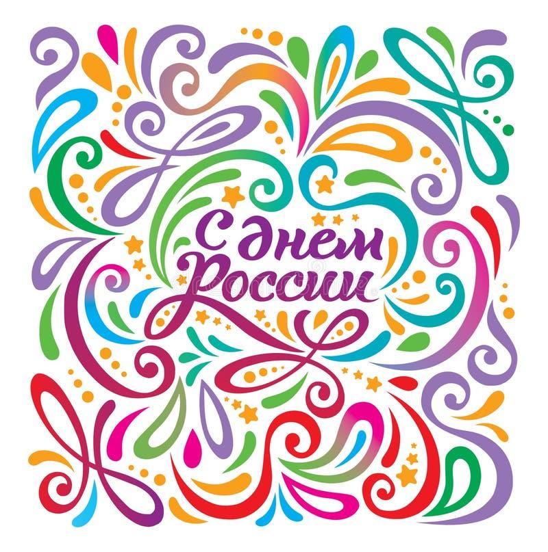 Dag av Ryssland 12 Juni royaltyfri bild