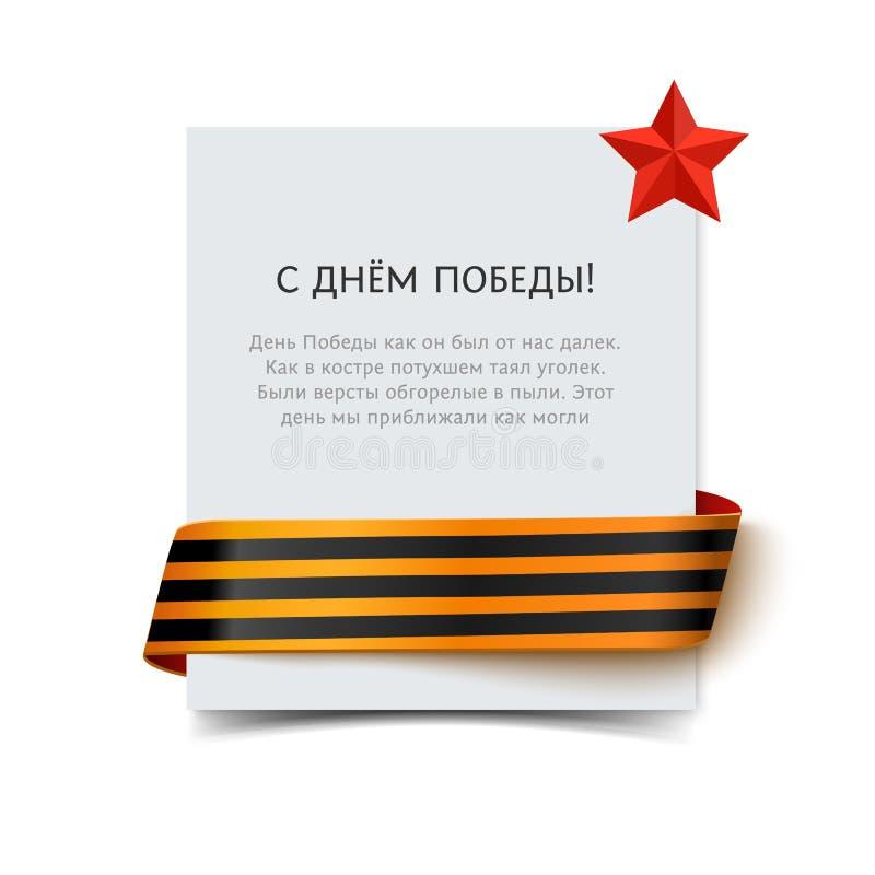 Dag av segern i stort patriotiskt krig Pappers- kort för vektor med det St George bandet på hörn och den ryska inskriften vektor illustrationer