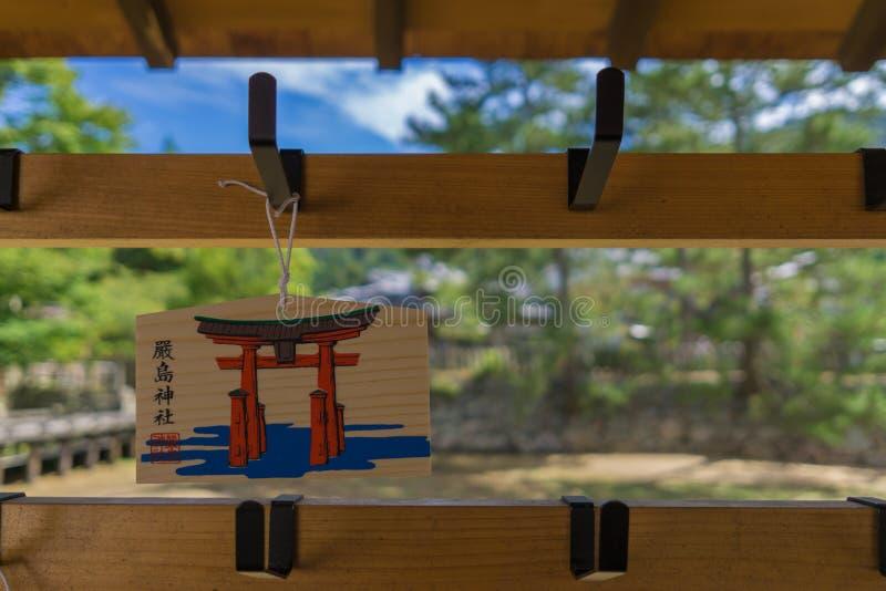 Daisho-в виске, остров Miyajima стоковые изображения rf