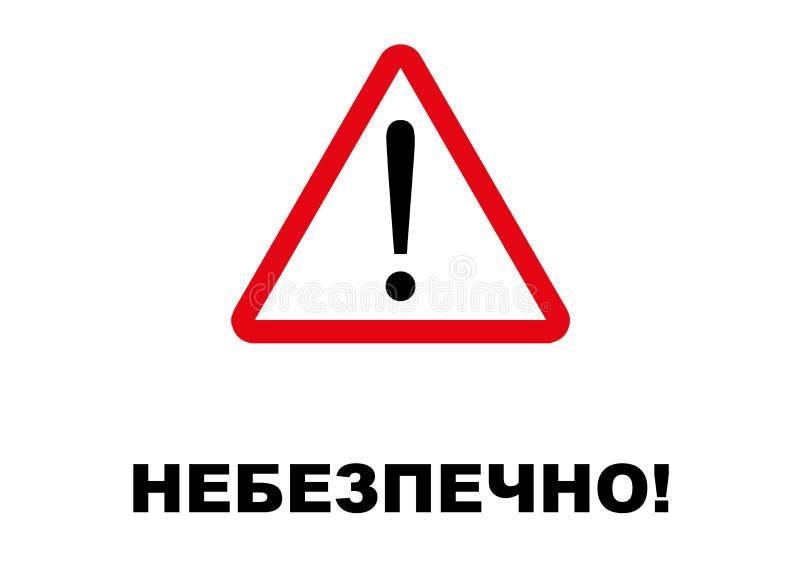 Danger Signpost written in Ukrainian language stock illustration
