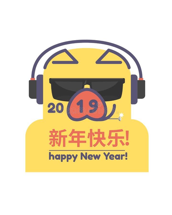 Das chinesische Symbol des Vektors von dem 2019-jährigen stock abbildung