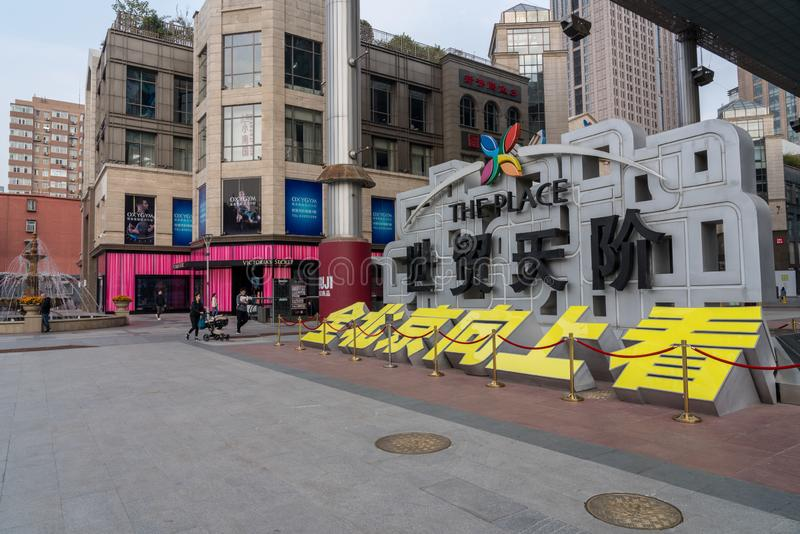 Das gehobene Einkaufszentrum des Platzes in Peking stockbild