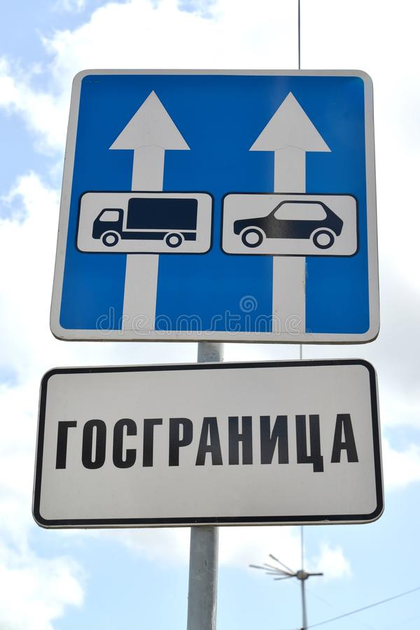 Das Verkehrsschild mit der Aufschrift 'Gosgranitsa 'und Antriebsdrehrichtung Der russische Text - Grenze lizenzfreies stockfoto