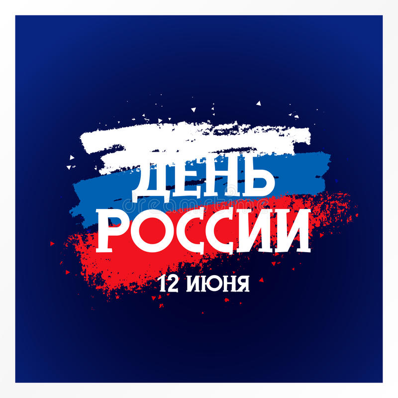 Day of Russia. Great holiday card stock illustration