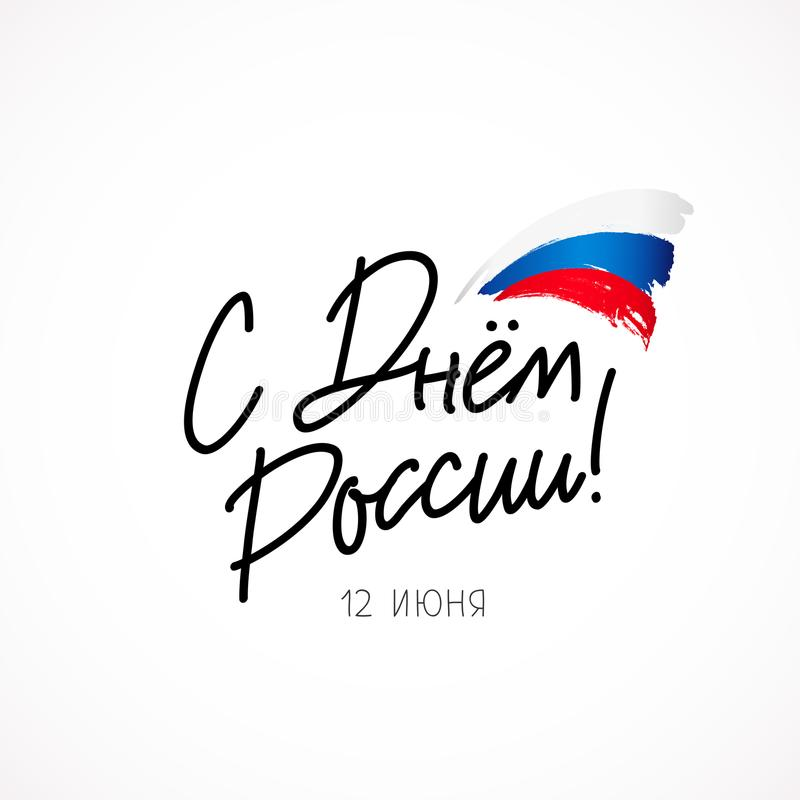 Day of Russia. 12 june. Lettering and calligraphy vector illustration