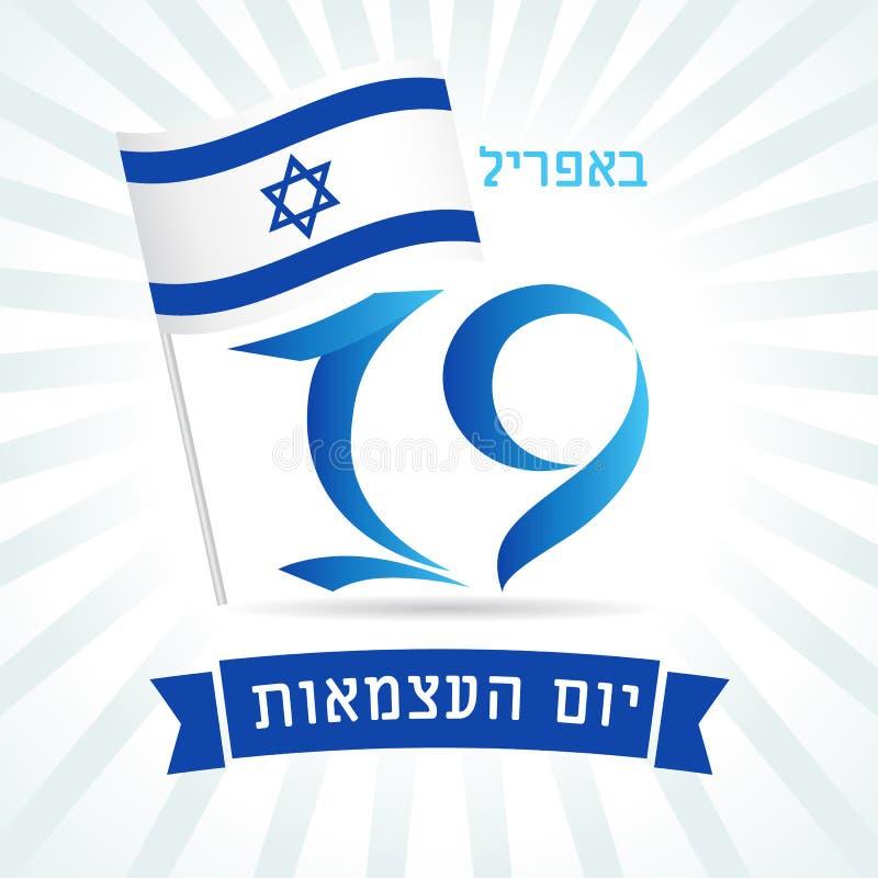 19 de abril bandeira da bandeira de Israel Independence Day ilustração do vetor