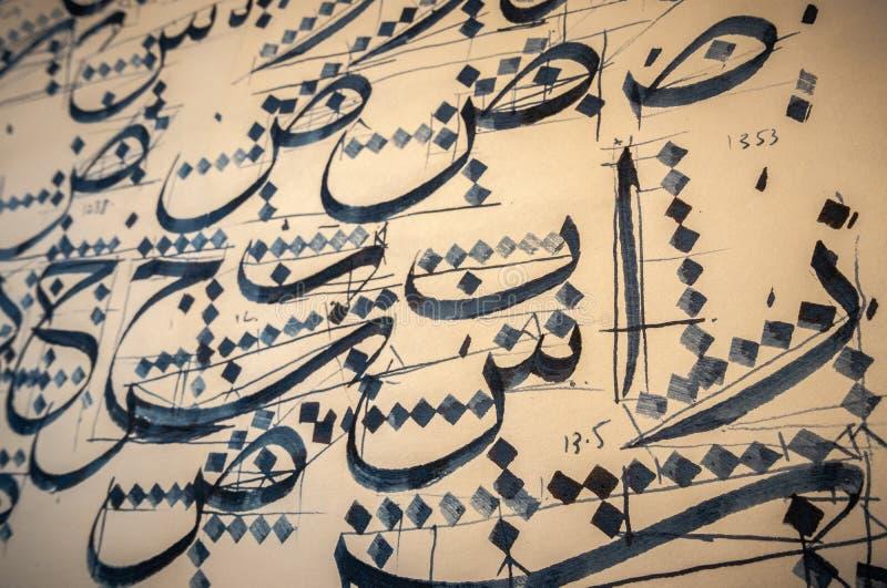 De Arabische en Islamitische praktijk van kalligrafie traditionele khat in blauwe inkt vector illustratie