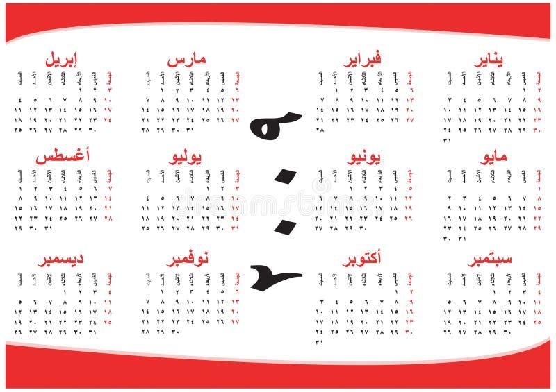 de Arabische kalender van 2009 royalty-vrije illustratie