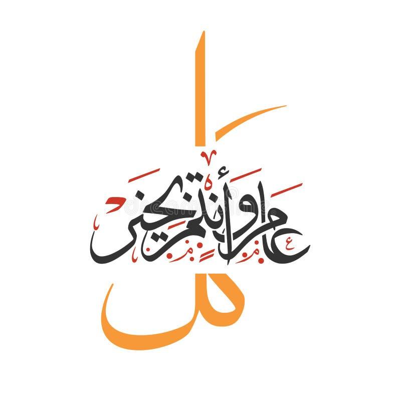 De Arabische Kalligrafie van gelukkige nieuwe jaaruitdrukking, gebruikt het voor groetkaart, Affiches, op een hoger niveau weerge royalty-vrije stock foto's