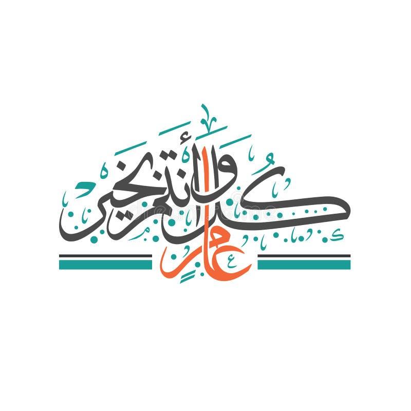 De Arabische Kalligrafie van gelukkige nieuwe jaaruitdrukking, gebruikt het voor groetkaart, Affiches, op een hoger niveau weerge stock fotografie