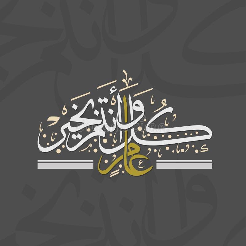 De Arabische Kalligrafie van gelukkige nieuwe jaaruitdrukking, gebruikt het voor groetkaart, Affiches, op een hoger niveau weerge royalty-vrije stock afbeelding