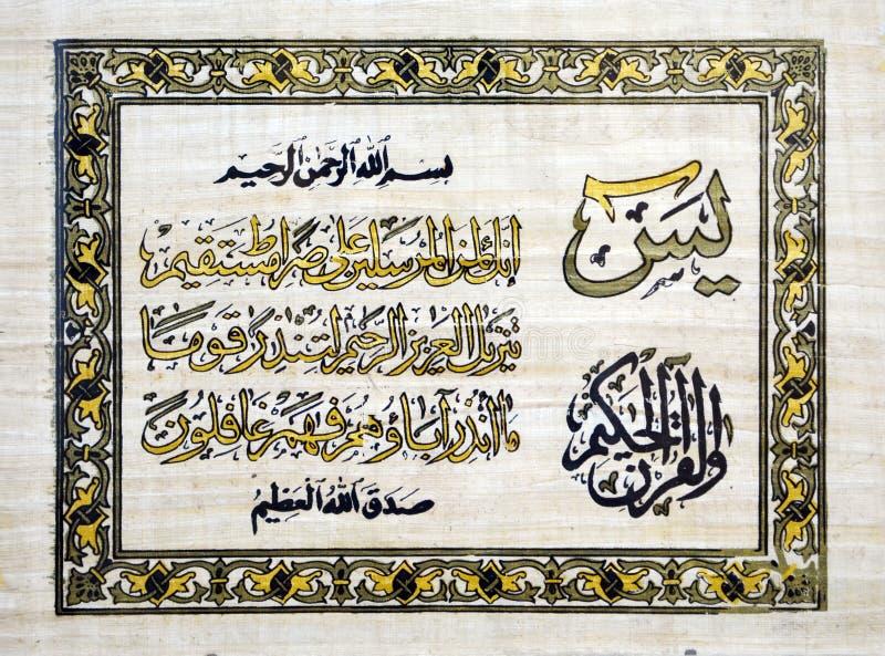 De Arabische kalligrafie yaseen vers van quran op geweven document stock foto's