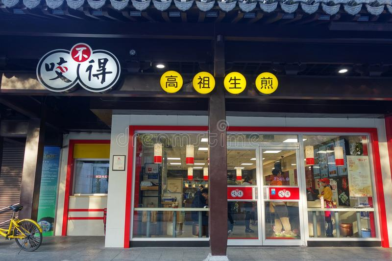 De beroemde winkel van GaoZhu Pan-Fried Pork Bun royalty-vrije stock foto