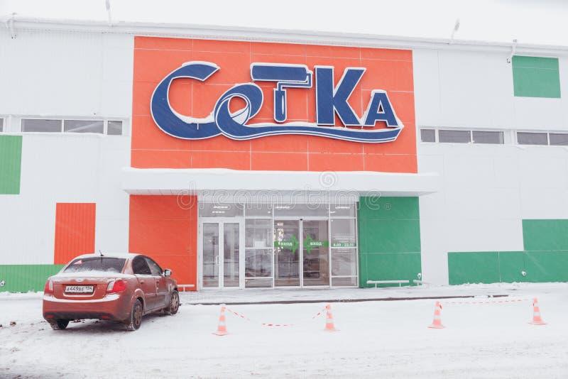 De bouw van winkelcentrum met het teken, de inschrijving H stock foto