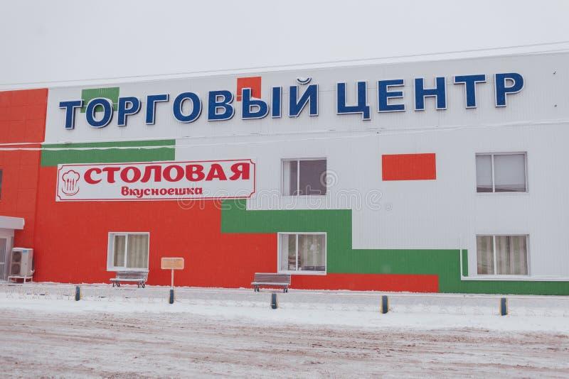 De bouw van winkelcentrum met het teken, inschrijvingsth royalty-vrije stock fotografie