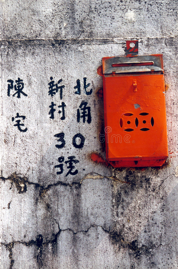 De brievenbus van Hongkong royalty-vrije stock foto