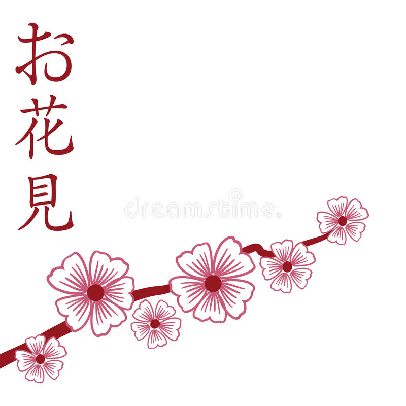 De brunch van Sakura met bloemen en hiërogliefen royalty-vrije stock afbeeldingen