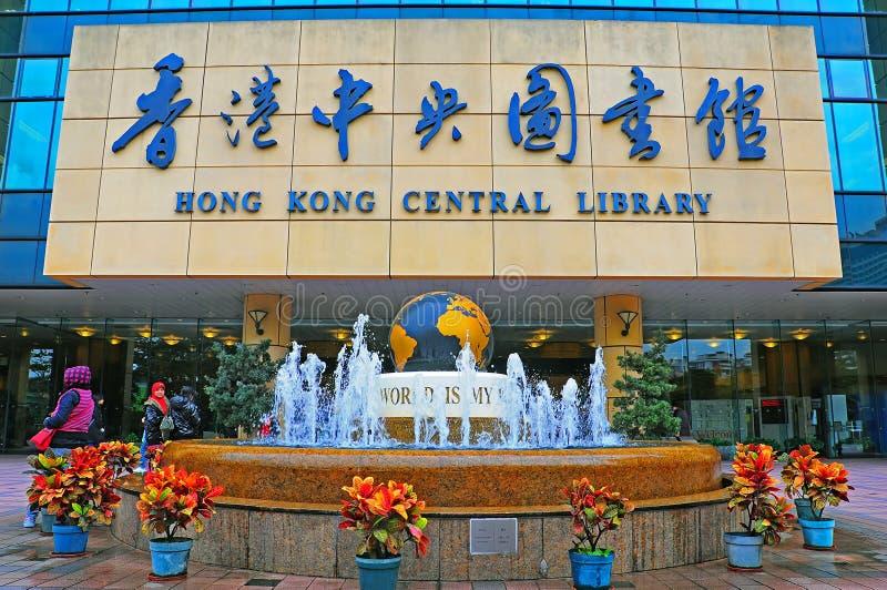 De centrale bibliotheek van Hong Kong royalty-vrije stock foto's