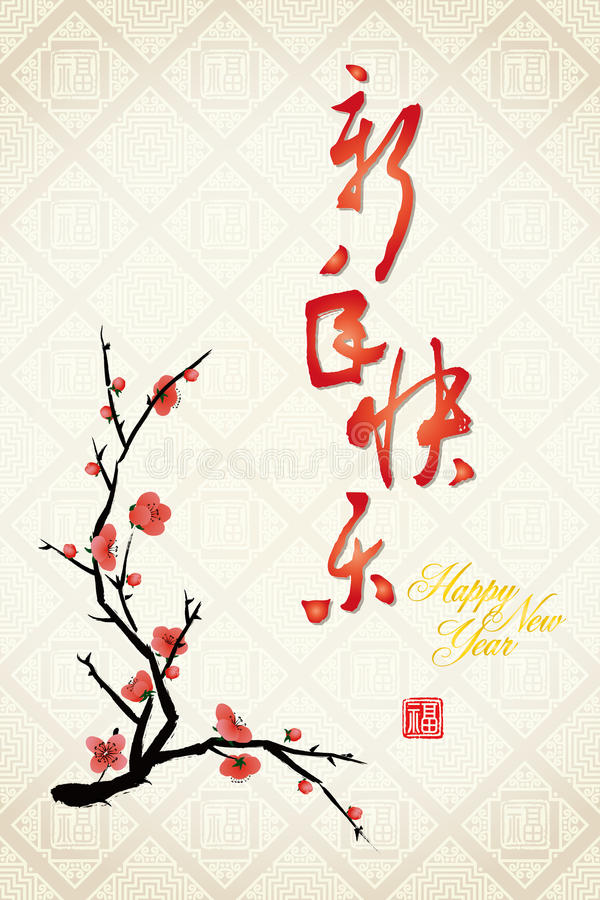 De Chinese achtergrond van de de groetkaart van het Nieuwjaar royalty-vrije illustratie