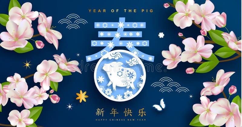 De Chinese het varken van de Nieuwjaardierenriem en van het de Lentefestival kaart van de bloemgroet Achtergrond voor vliegers, u vector illustratie