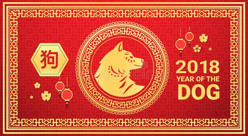 De Chinese Hond en de Kalligrafie van de Nieuwjaarbanner Gouden in de Traditionele Kaart van de Kadervakantie vector illustratie