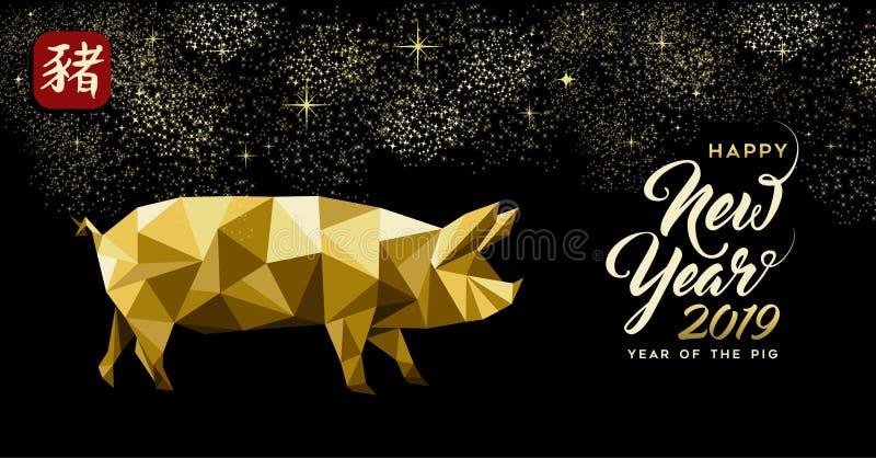 De Chinese kaart van het Nieuwjaar 2019 lage poly gouden varken royalty-vrije illustratie