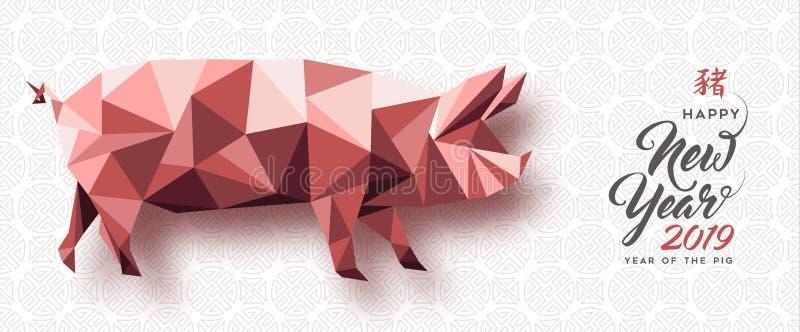 De Chinese kaart van het Nieuwjaar 2019 lage poly roze varken stock illustratie