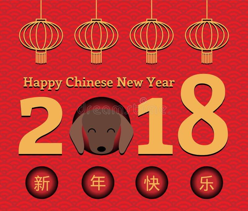 2018 de Chinese kaart van de Nieuwjaargroet vector illustratie