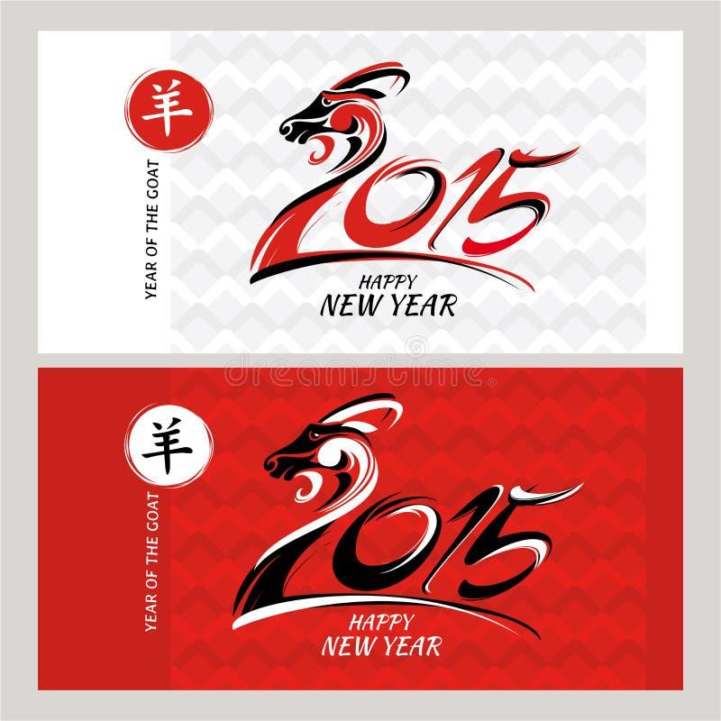 De Chinese kaarten van het groet nieuwe jaar