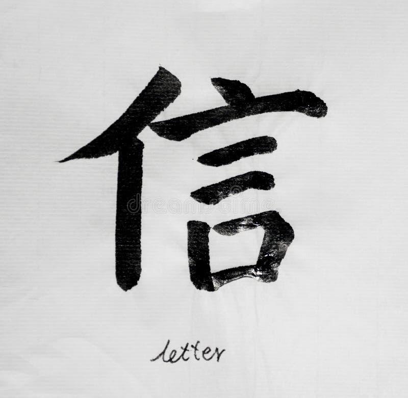 De Chinese Kalligrafie betekent `-brief ` voor Tatoo royalty-vrije stock afbeeldingen