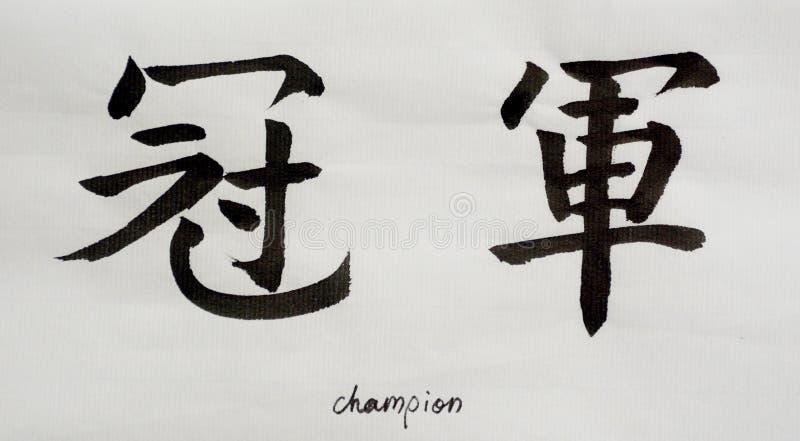 De Chinese Kalligrafie betekent `-Kampioen ` voor Tatoo stock foto