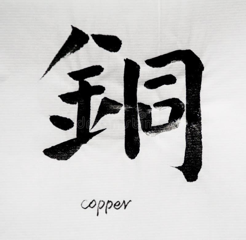 De Chinese Kalligrafie betekent `-koper ` voor Tatoo stock foto