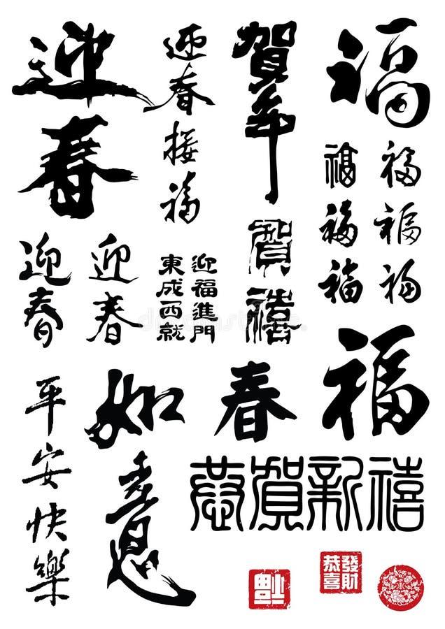 De Chinese Kalligrafie van het Nieuwjaar vector illustratie
