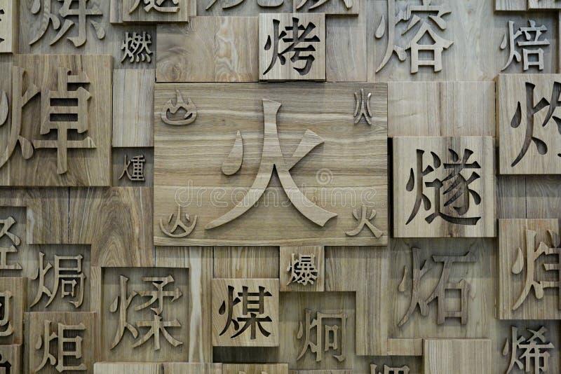 De Chinese karakters steken in brand royalty-vrije stock foto